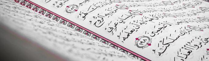 The Precedence of 'Ulūm al-Qur'ān